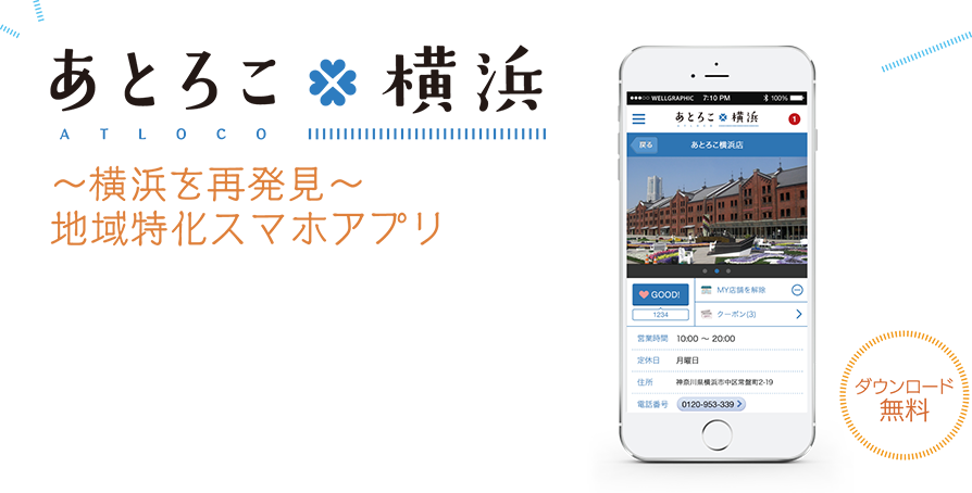 地域特化スマホアプリ あとろこ横浜 11月公開予定